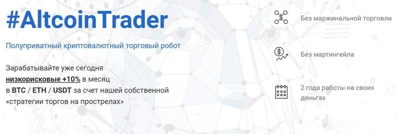 AltcoinTrader - стоит ли доверять данному проекту? Описание и отзыв.