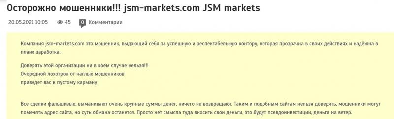 Что известно о мошенническом брокере JSM markets? Отзывы и можно ли доверять?