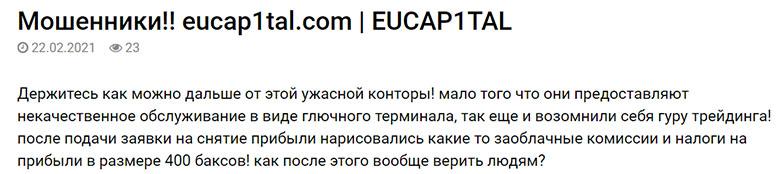 EUCAP1TAL — сложное название опасного проекта с сомнительными намерениями. Отзывы.