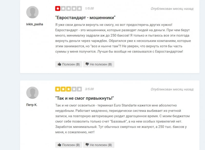 EuroStandarte — отзывы о брокереeurostandarte.com