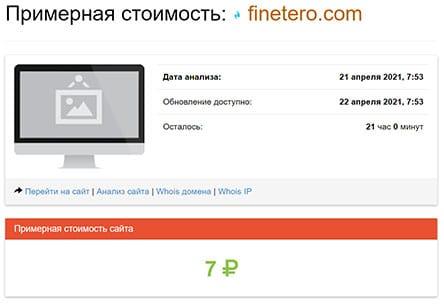 Finetero — очередные крипто-лохотронщики или можно довериться? Отзывы на проект.
