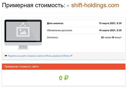 Форекс-брокер Shift Holdings — а не кухня и лохотрон ли этот проект? Обзор и отзывы.