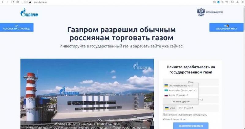 Газпром Инвест — отзывы о брокере, проверка сайта. Развод от солидной структуры?