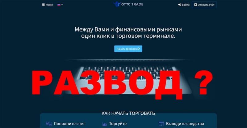 GTTC Trade – обзор брокера или лохотрона? Читаем отзывы на мутный проект.