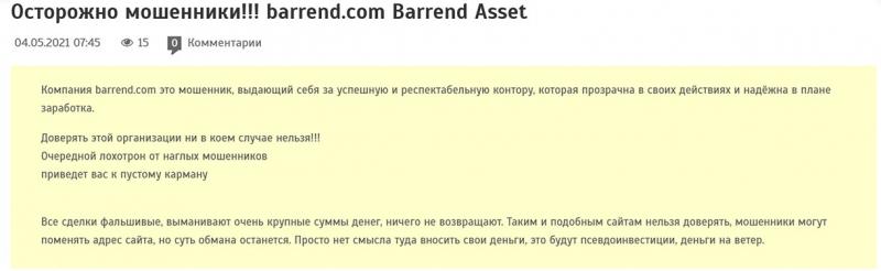 Обзор Barrend Asset. Отзывы на проект и мнение о сотрудничестве.