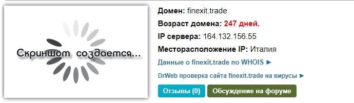 Обзор и отзывы о Finexit Trade: вердикт — лохотрон!