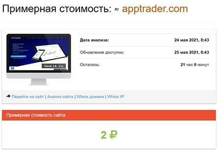 Обзор мошеннического проекта в сети интернет apptrader.com.