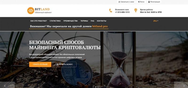 Обзор мошеннического проекта в сети интернет bitland.pro.
