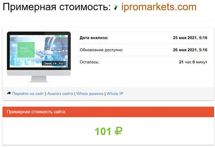 Обзор мошеннического проекта в сети интернет iPromarkets.