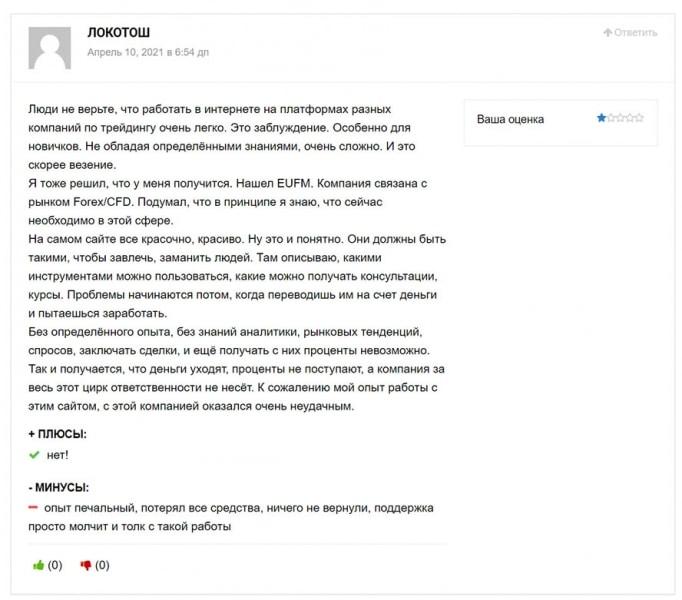 Обзор опасного проекта в EUFM (eufm.eu). Можно ли доверить 3500 евро?