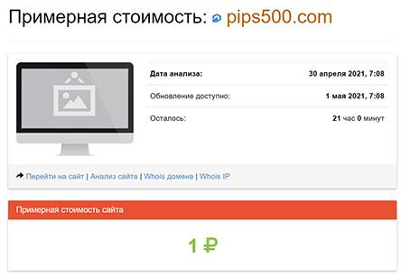 Обзор заморского лохотронщика — pips500.com. Не стоит сотрудничать.