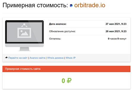 OrbiTrade — заморский брокер-лохотронщик? Обзор и отзывы.