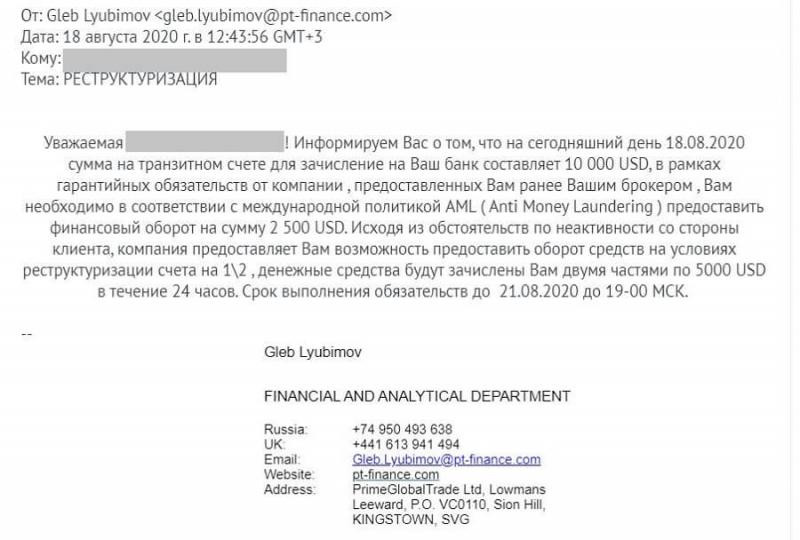 Prime Time Finance (Pt-finance): результаты проверки, схема обмана, отзывы пострадавших