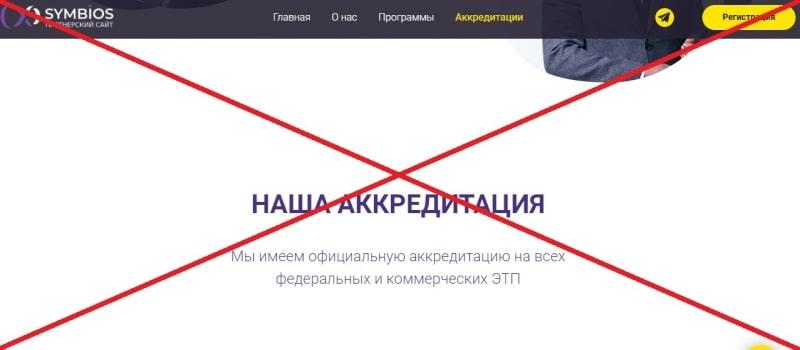 SYMBIOS CLUB — отзывы о проекте symbios.su