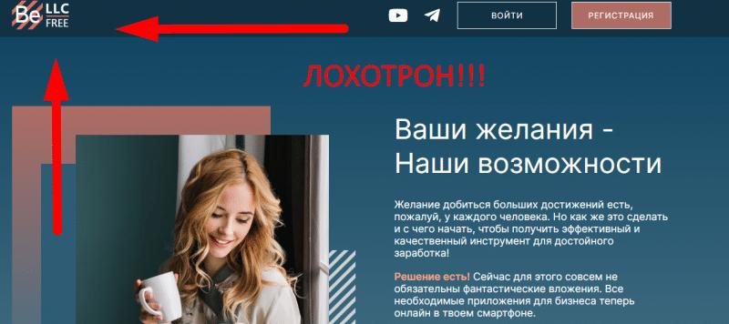 Мошенники из компании befree-llc, отзывы, обзор сайта