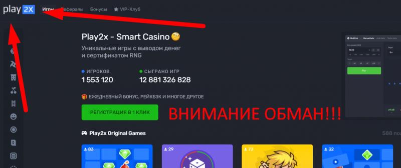 Обзор мошеннического проекта Play2x.bz, отзывы