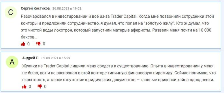Trader.Capital-что это если не развод и не ХАЙП проект?Отзывы
